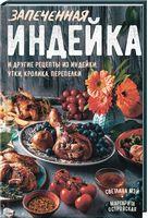 Запечена індичка й інші рецепти з індички, качки, кролика, перепілки