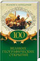 100 великих географічних відкриттів