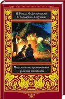 Містичні твори російських письменників