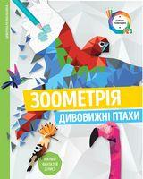 Зоометрія. Дивовижні птахи (у)