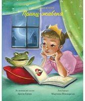 Принц-жабеня