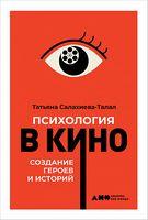 Психологія в кіно. Створення героїв та історій