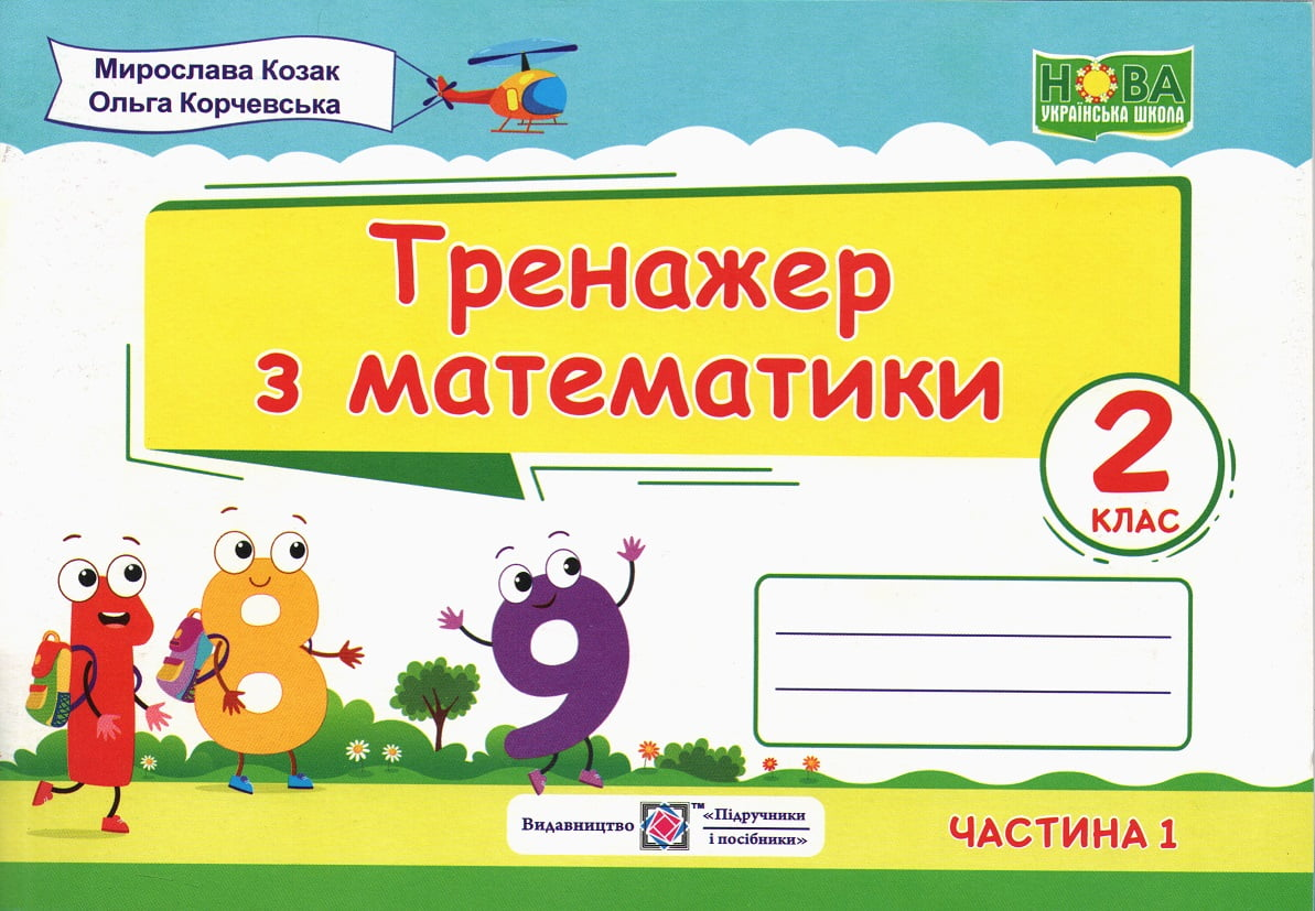 Тренажер з математики 2 клас у 2 частинах Частина 1 НУШ (Козак М., Корчевська О.)