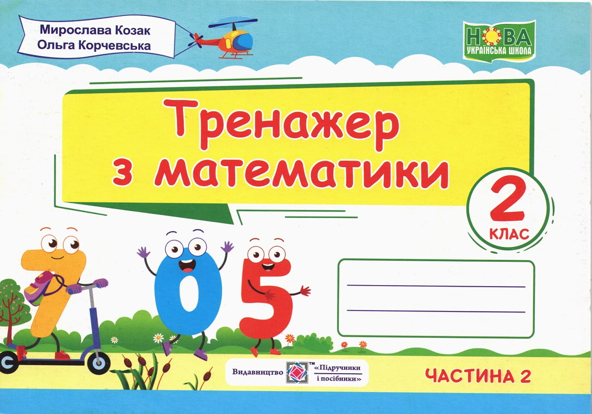 Тренажер з математики 2 клас у 2 частинах Частина 2 НУШ (Козак М., Корчевська О.)