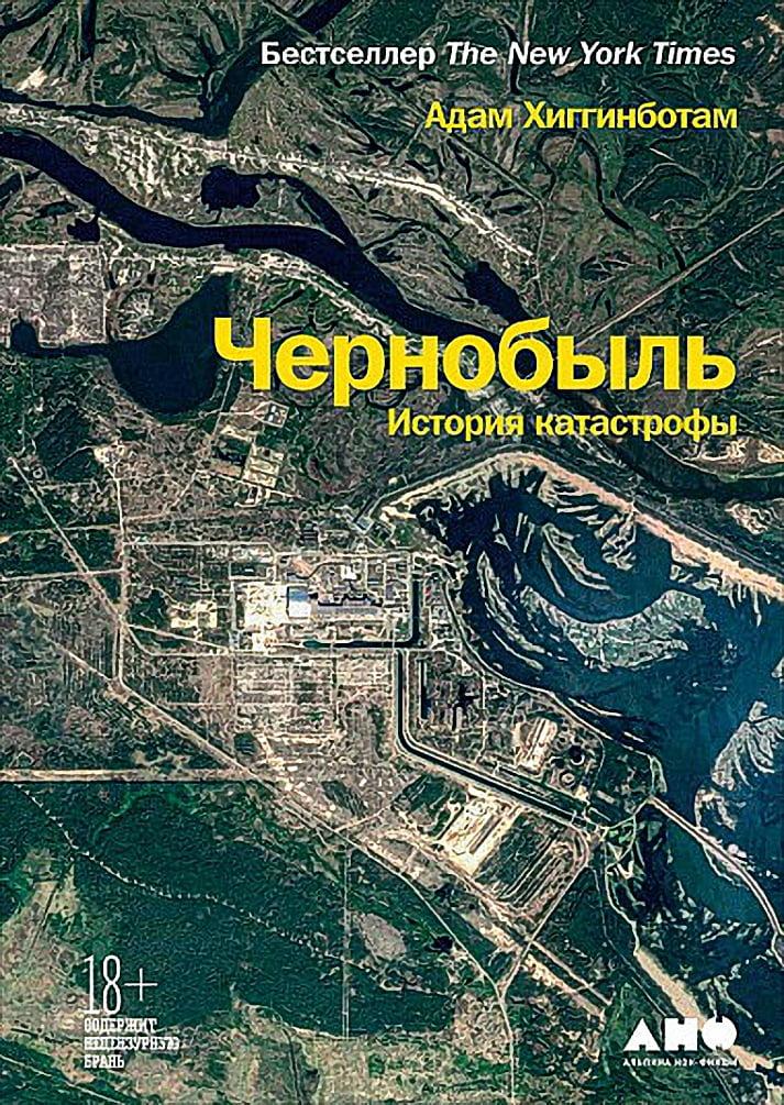 Чорнобиль. Історія катастрофи