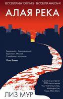 Червона річка