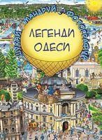 Легенди Одеси