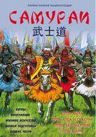 Самураї. Перша повна енциклопедія