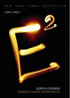 Е2. Дев'ять способів змінити життя силою думки