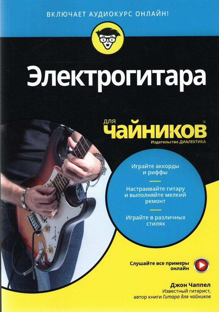 Рок-гітара для чайників (+аудіокурс)