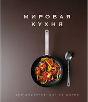 Світова кухня. 500 рецептів. Крок за кроком