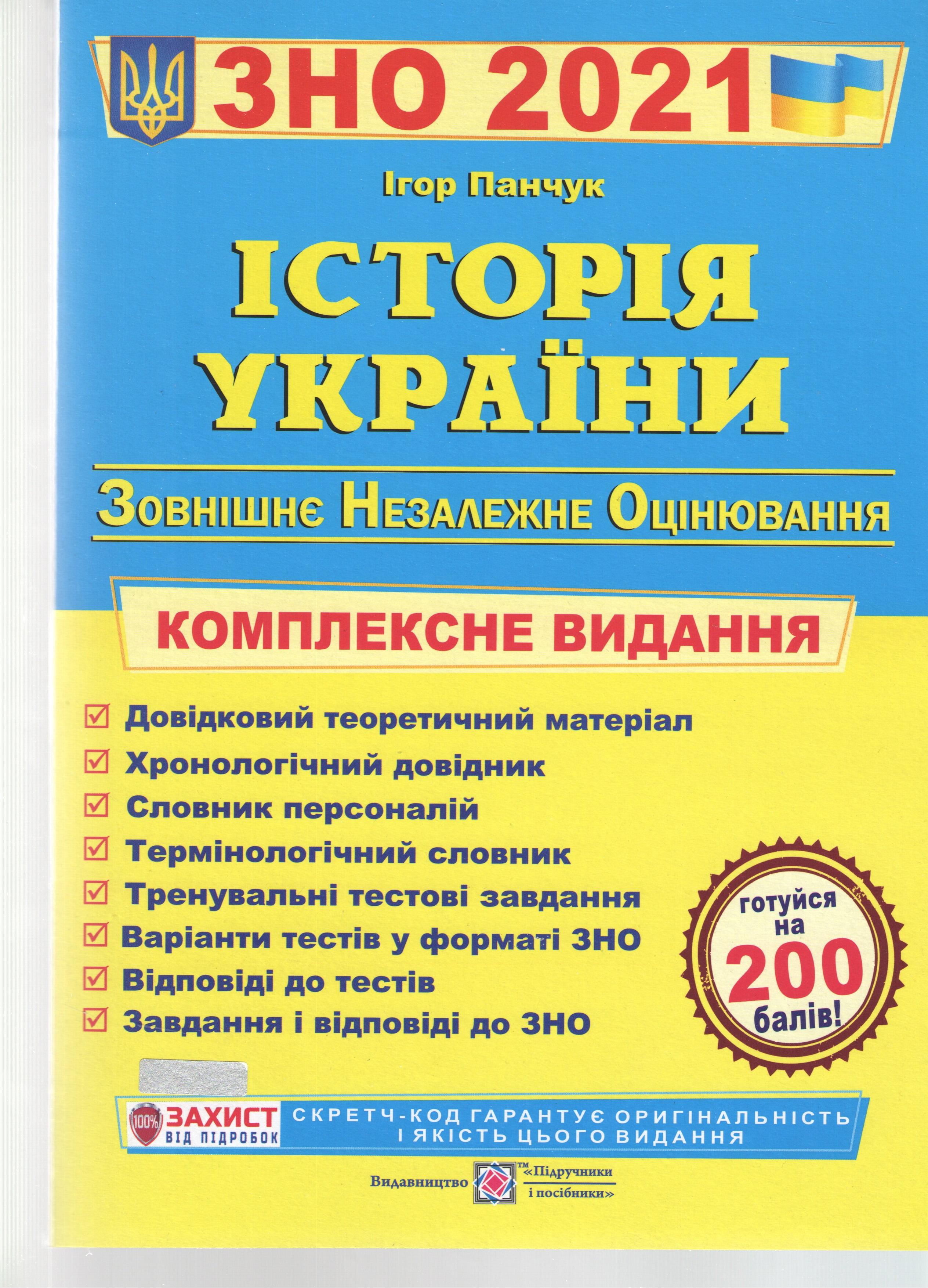 Історія України   Комплексна підготовка до ЗНО 2021