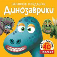 Динозаврики (з наклейками)
