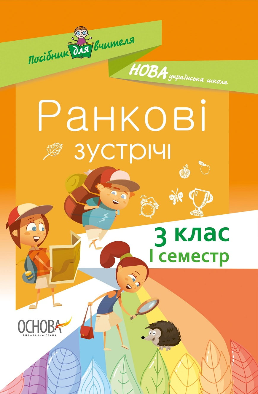 Ранкові зустрічі 3 клас Посібник для вчителя  I семестр НУШ
