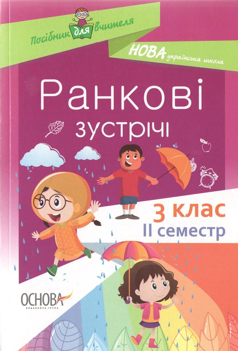 Ранкові зустрічі 3 клас Посібник для вчителя  ІІ семестр  НУШ