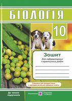 Зошит для лабораторних і практичних робіт з біології. 10 кл.