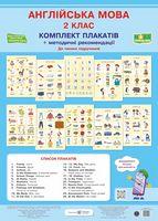 Комплект таблиць з англійської мови. 2 кл.