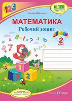 Робочий зошит з математики. 2 кл. (до підручн. С. Скворцової)