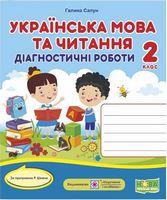 Українська мова та читання. Діагностині роботи. 2 клас. ( за програмою Р. Шияна)