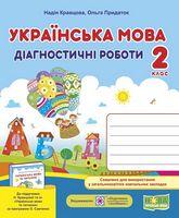 Українська мова. Діагностині роботи. 2 клас (до підруч. Н. Кравцової та ін.)