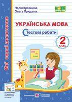 Українська мова. Тестові роботи. 2 клас (до підруч. Н. Кравцової)