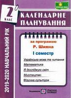 Календарне планування. 1 кл. на 2020-2021 н.р.