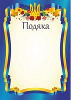 Подяка офіційна (тризуб, синя) ПО-1