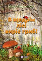 В щедрім лісі виріс гриб  (кольорова, крейда)