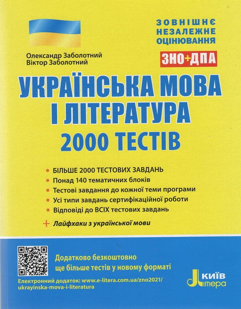 Українська мова і література 2000 тестів для підготовки до ЗНО