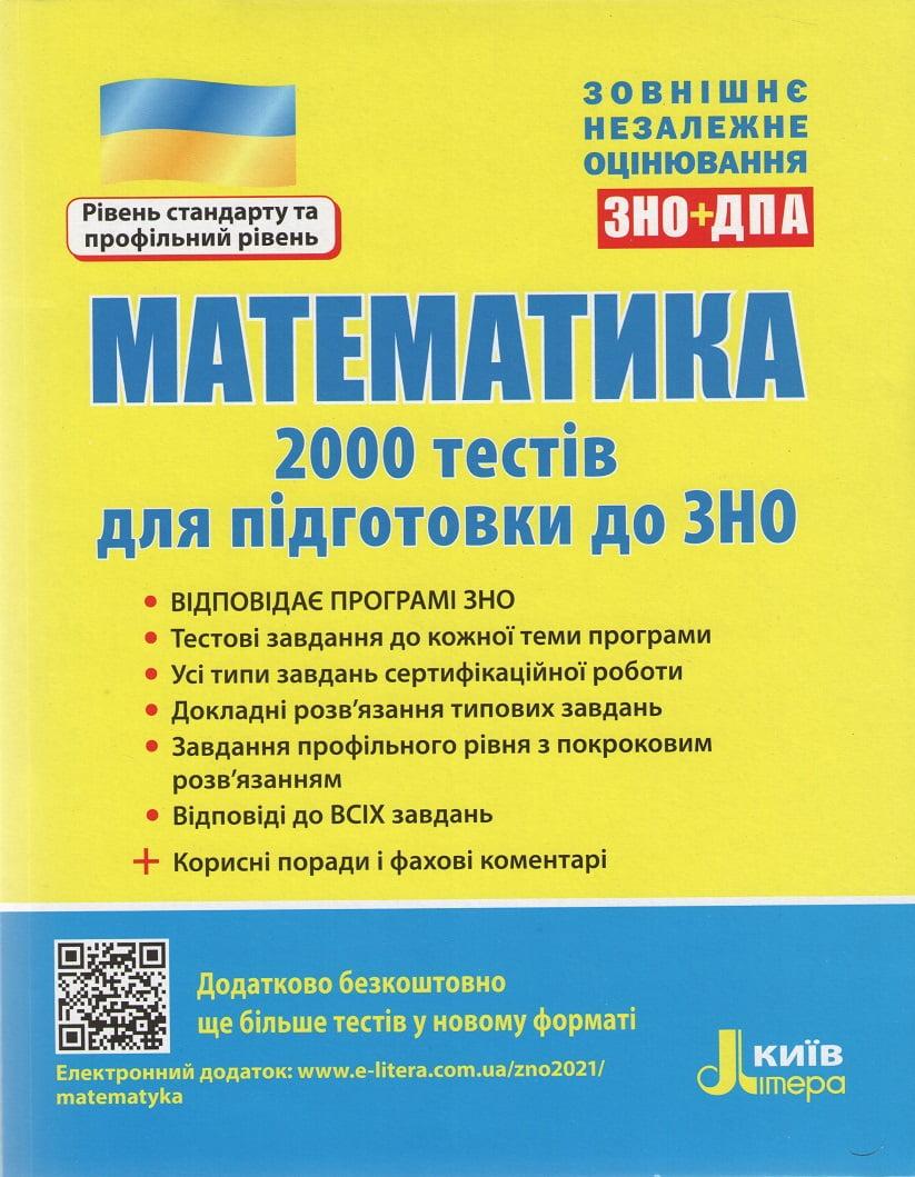 Математика 2000 тестів для підготовки до ЗНО (рівень стандарту та профільний рівень)
