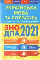 ЗНО. ДПА. 2021 Українська мова та література
