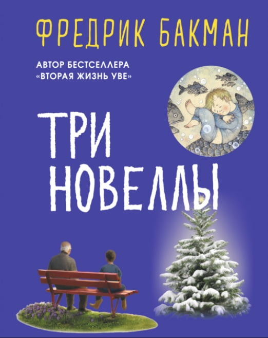Три новеллы (комплект из 2 книг)