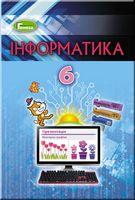 Інформатика, 6 кл., Підручник (2019)