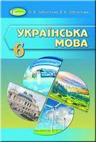 Українська мова, 6 кл., Підручник (2019)