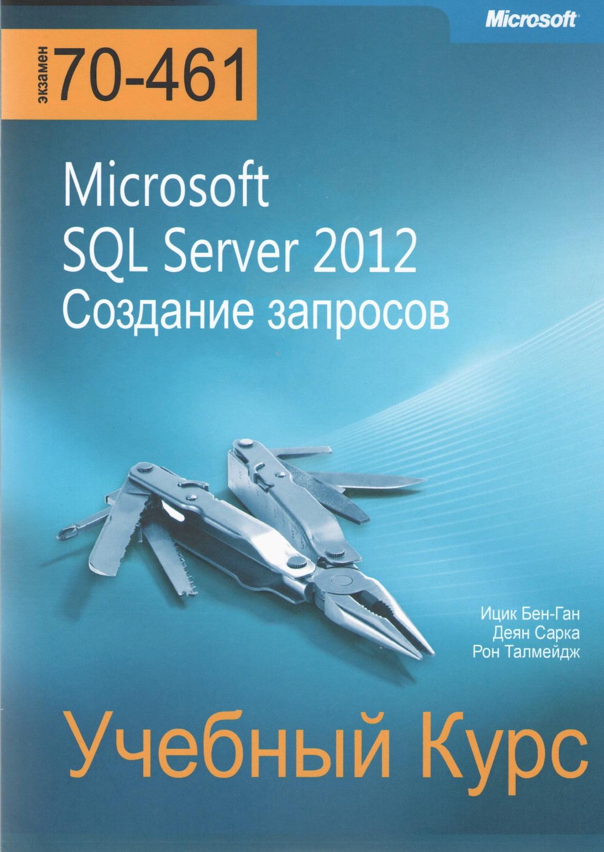 Microsoft® SQL Server® 2012. Створення запитів. Навчальний курс Microsoft