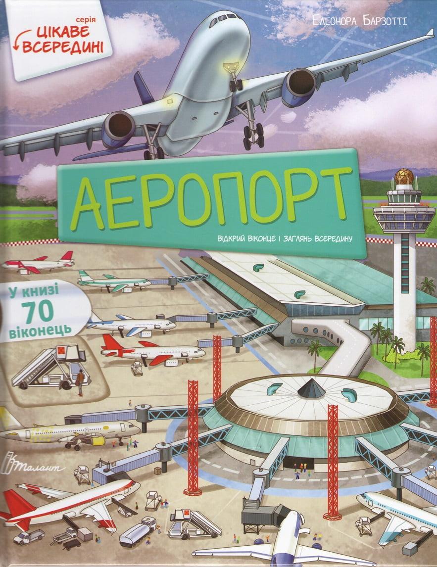 Аеропорт. Енциклопедія з 70 віконцями
