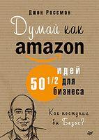 Думай как Amazon. 50 и 1/2 идей для бизнеса