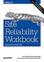 Site Reliability Workbook. Практическое применение
