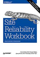 Site Reliability Workbook. Практичне застосування