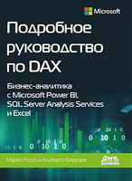 Подробное руководство по DAX
