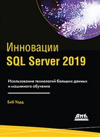 Инновации SQL Server 2019