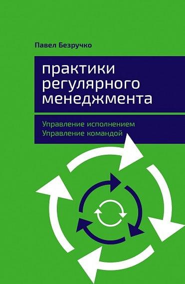 Практики регулярного менеджмента: Управление исполнением, управление командой