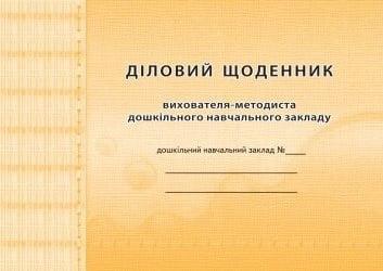 Діловий щоденник вихователя-методиста дошкільного навчального закладу
