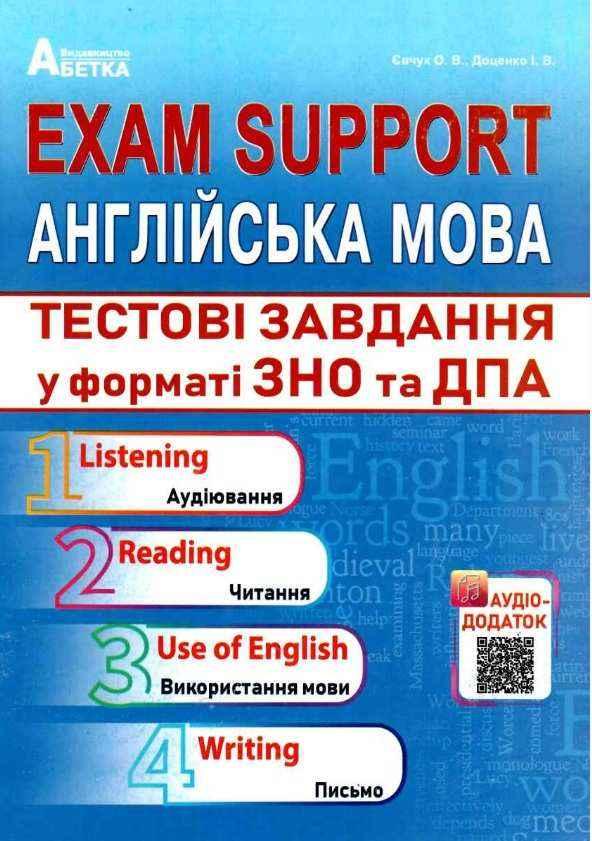 Exam Support Англійська мова Тестові завдання у форматі ЗНО та ДПА 2021 Євчук О. Абетка