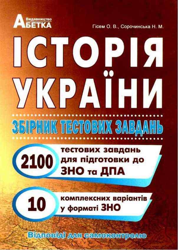 ЗНО 2021 Історія України Збірник тестових завдань 2100 тестів Гісем О. Абетка