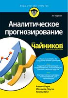 Аналитическое прогнозирование для чайников, 2-е издание