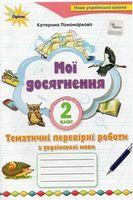 Укр. мова, 2 кл. Мої досягнення, Темат. діагн. роб (2-ге вид)