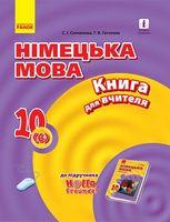 Hallo, Freunde! Німецька мова П-К 10(6) Рівень стандарту Укр. НОВА ПРОГРАМА