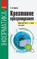 Информатика. КРЕАТИВНЕ ПРОГРАМУВАННЯ. Модуль для учнів 10-11 кл. Рівень стандарту (Укр)