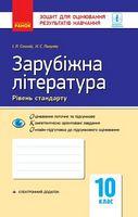 Контроль навч. досягнень. Зар. література 10 кл. (Укр) НОВА ПРОГРАМА